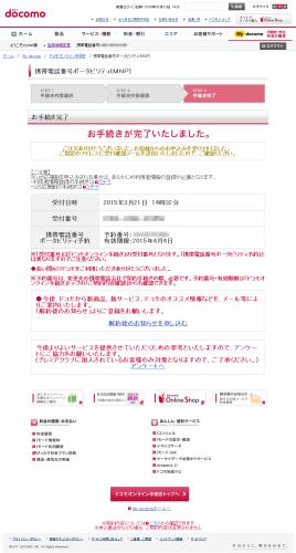 携帯電話番号ポータビリティ MNP    ドコモオンライン手続き   My docomo マイドコモ    NTTドコモ (2)