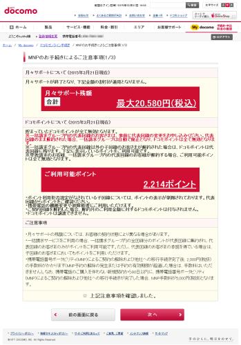 MNPのお手続きによるご注意事項 1 3    ドコモオンライン手続き   My docomo マイドコモ    NTTドコモ