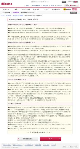 MNPのお手続きによるご注意事項 3 3    ドコモオンライン手続き   My docomo マイドコモ    NTTドコモ