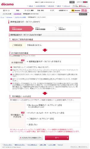 携帯電話番号ポータビリティ MNP    ドコモオンライン手続き   My docomo マイドコモ    NTTドコモ