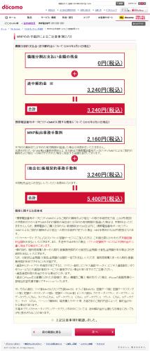 MNPのお手続きによるご注意事項 2 3    ドコモオンライン手続き   My docomo マイドコモ    NTTドコモ