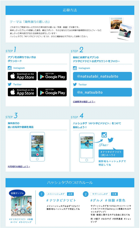FireShot Capture - 海外ツアー夏旅特集 ナツタビナツビト|ルックJT_ - http___www.jtb.co.jp_lookjtb_special_summer_campaign_